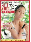 【アウトレットブック】温かっさスティックツボセラピー お湯で温める温かっさスティックつき
