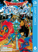 【6-10セット】ドラゴンクエスト 蒼天のソウラ(ジャンプコミックスDIGITAL)