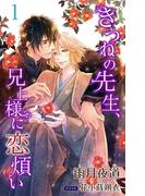 【全1-4セット】小説花丸 きつねの先生、兄上様に恋煩い(花丸)