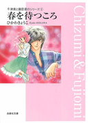 【全1-2セット】千津美と藤臣君のシリーズ(白泉社文庫)