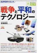 戦争と平和のテクノロジー (目にやさしい大活字 Excellent Books SUPERサイエンス)