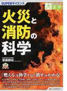 火災と消防の科学 (目にやさしい大活字 Excellent Books SUPERサイエンス)