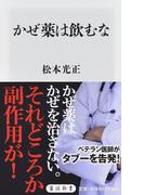 かぜ薬は飲むな (角川新書)(角川新書)