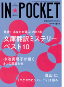 IN★POCKET 2017年11月号 (IN★POCKET)
