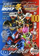 THE平成ライダーシネマガイド2017冬