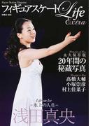 フィギュアスケートLife Extra Life on Ice浅田真央 Figure Skating Magazine 20年間の写真で振り返る浅田真央 永久保存版