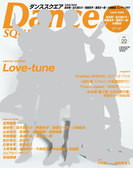 ダンススクエア vol.22 Love‐tune/岩本照×佐久間大介×阿部亮平×藤原丈一郎×大橋和也 (HINODE MOOK)(HINODE MOOK)