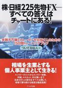 株・日経225先物・FX…すべての答えはチャートにある! 年数千万稼ぐトレーダーを目指す人のための15日間トレーニングブック