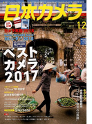 日本カメラ 2017年 12月号 [雑誌]