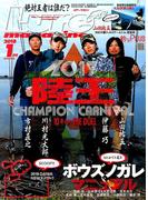 Lure magazine (ルアーマガジン) 2018年 01月号 [雑誌]