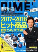DIME (ダイム) 2018年 01月号 [雑誌]