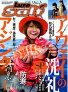 Lure magazine salt (ルアーマガジン・ソルト) 2018年 01月号 [雑誌]