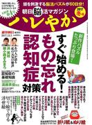 朝日脳活マガジンハレやか 2017冬号 2017年 12/5号 [雑誌]
