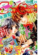 Sho−Comi(少女コミッ 2017年 12/5号 [雑誌]