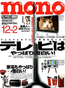 MONO MAGAZINE (モノ・マガジン) 2017年 12/2号 [雑誌]