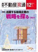 月刊不動産流通 2017年 12月号