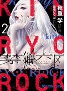 禁猟六区 コード・アムリタ2(ヒーローズコミックス)(ヒーローズコミックス)