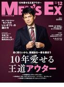 MEN'S EX 2017年12月号(MEN'S EX)