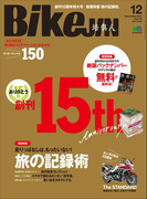 BikeJIN/培倶人 2017年12月号 Vol.178