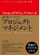 プロセスデザインアプローチ 誰も教えてくれない「プロジェクトマネジメント」