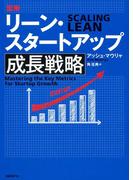 【期間限定価格】図解リーン・スタートアップ成長戦略
