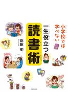 【期間限定価格】小学校では学べない 一生役立つ読書術