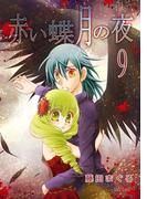 赤い蝶月の夜(9)(フレイヤコミックス)