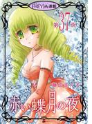 赤い蝶月の夜『フレイヤ連載』 37話(フレイヤコミックス)