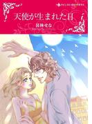 天使が生まれた日(ハーレクインコミックス)