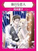 強引な恋人(ハーレクインコミックス)