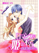 ロマンスに姫は不在~小悪魔育成中~(4)(ラブ・ペイン・コミックス)