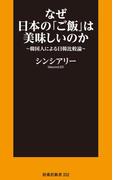 なぜ日本の「ご飯」は美味しいのか~韓国人による日韓比較論~(扶桑社新書)