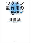 ワクチン副作用の恐怖(文春e-book)