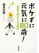 ボケずに元気に80歳!―名医が明かすその秘訣―(新潮文庫)(新潮文庫)