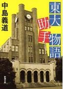 東大助手物語(新潮文庫)
