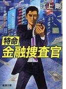 特命金融捜査官(新潮文庫)(新潮文庫)