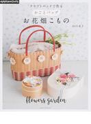 クラフトバンドで作るかごとバッグお花畑こもの (Asahi Original)