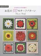立体的なかぎ針編み!お花の3Dモチーフパターン