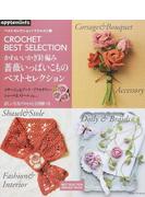 かわいいかぎ針編み薔薇いっぱいこものベストセレクション コサージュ&ブーケ・アクセサリー・ショール&ストールetc…
