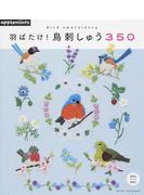 羽ばたけ!鳥刺しゅう350