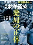 【期間限定ポイント50倍】週刊東洋経済2017年11月11日号