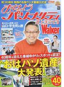 おはようパーソナリティ道上洋三ですWalker 人気ラジオ番組「おはようパーソナリティ道上洋三です」40周年記念公式本