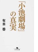 「小池劇場」の真実 (幻冬舎文庫)(幻冬舎文庫)