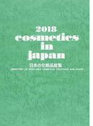 cosmetics in japan 日本の化粧品総覧 2018