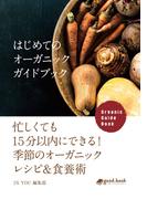【オンデマンドブック】はじめてのオーガニックガイドブック (NextPublishing)