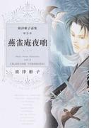 波津彬子選集 第3巻 燕雀庵夜咄 (Nemuki+コミックス)(Nemuki+コミックス)