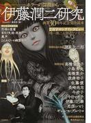 伊藤潤二研究 ホラーの深淵から 画業30周年記念完全読本