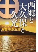 西郷と大久保と久光 (朝日文庫)(朝日文庫)