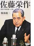 佐藤栄作 最長不倒政権への道 (朝日選書)(朝日選書)