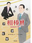 相棒 season15下 (朝日文庫)(朝日文庫)